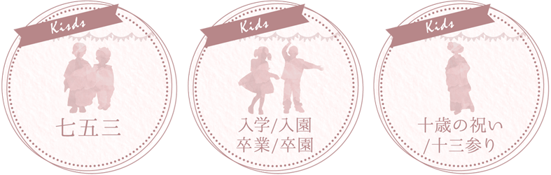 Kinuya Photo Studio Lumino KIDS PHOTO
