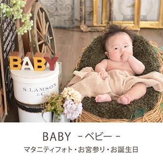 BABYベb-