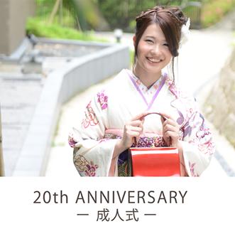 20th ANNIVERSARY成人式