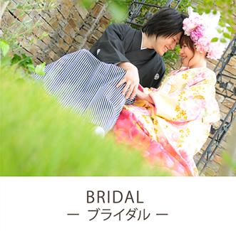 BRIDALブライダル