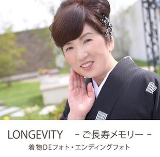 LONGEVITYご長寿メモリー