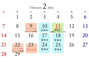 カレンダー2月のコピー
