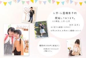 ブログ用入学写真のコピー