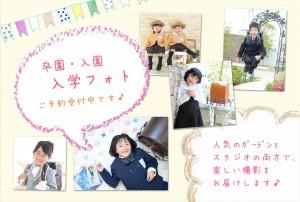 入園ブログのコピー_R