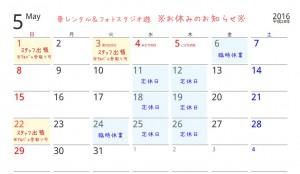 2016.5月お休みカレンダー