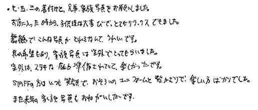 (匿名さま)
